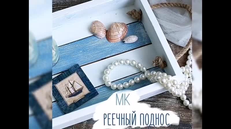 Реечный поднос мк.mp4