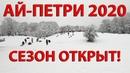 🔴 АЙ ПЕТРИ 2020 🔴 ПОЛНО СНЕГА! ГОРНОЛЫЖНЫЙ СЕЗОН ОТКРЫТ! КРЫМ СЕГОДНЯ