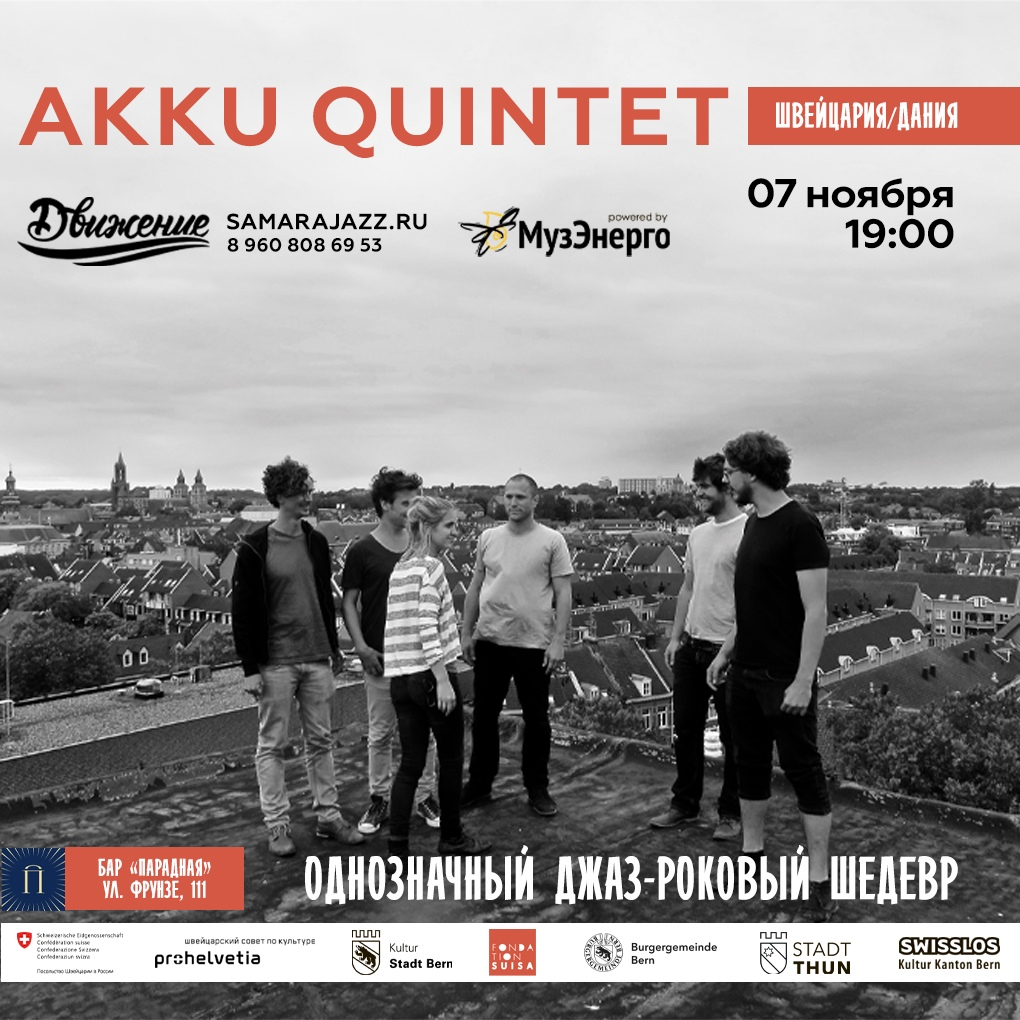 Афиша Самара Концерт AKKU QUINTET (Швейцария).