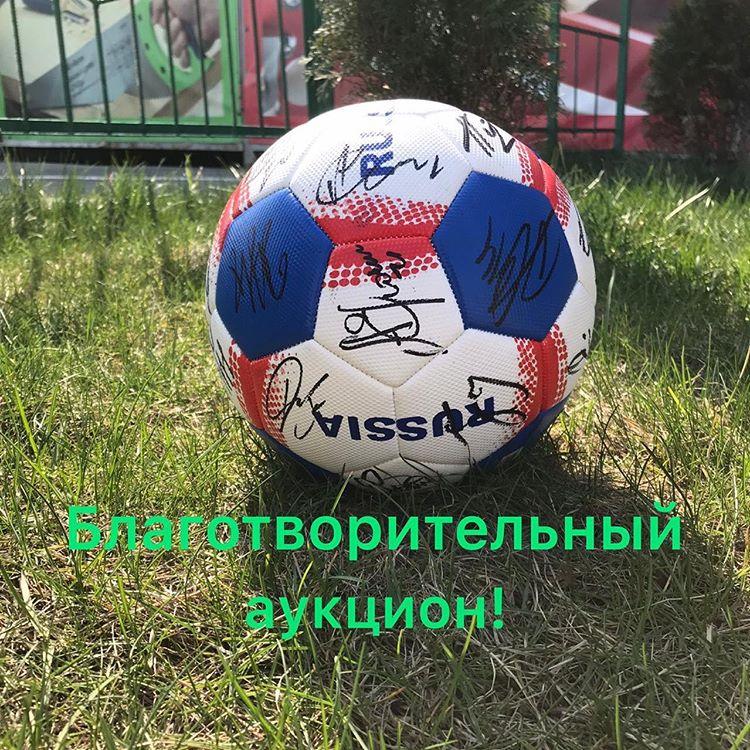 Титов выставил на аукцион мяч с автографами игроков сборной России