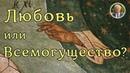 Всемогущество или любовь? Почему Бог не спасёт мир? Грехопадение и его последствия (Новая лекция). А.И.Осипов.