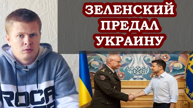 Зеленский предал Украину! Хомчаку дали звание Героя Украины