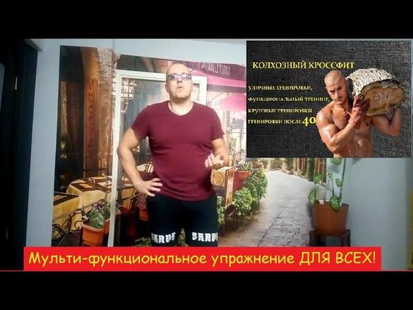 МУЛЬТИ комплексное упражнение ДЛЯ ВСЕХ Колхозный кроссфит 166