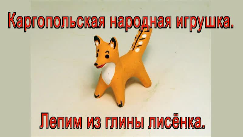 Каргопольская игрушка. Лисёнок.
