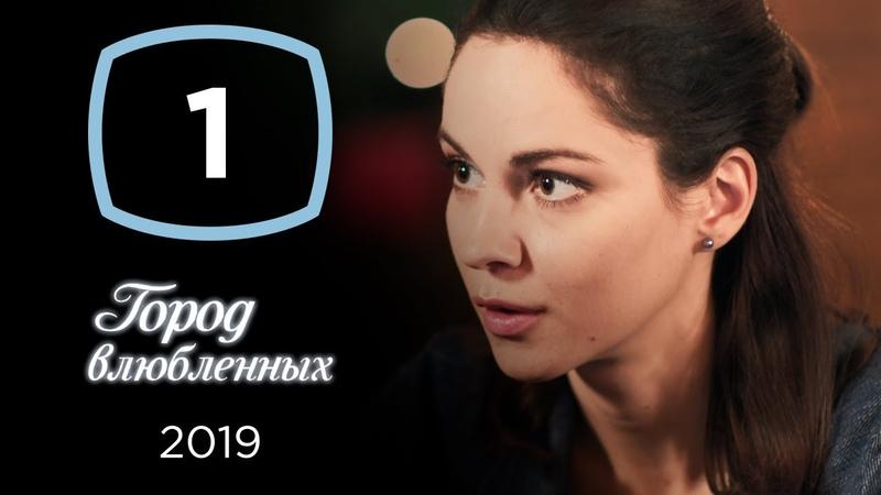 Сериал Город влюбленных 2019 1 серия Все серии на