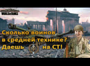 World Of Tanks 7 Гоним танки в чисто поле Средние танки все за воином Даешь 3 Воина