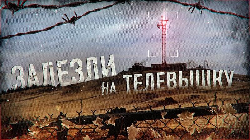 Мини телевышка Обошли охрану Проникли на запретную зону Чиллим на бомжатниках в дикий мороз