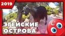 ТУРЦИЯ - ЭГЕЙСКИЕ ОСТРОВА (Остров козлов, Пасть дракона...) 16.08.2019 ► Мармарис