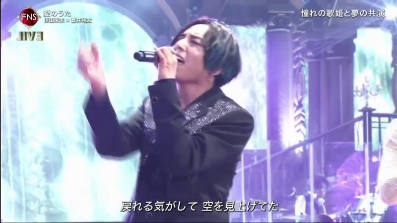 倖田來未 × 蒼井翔太 「愛のうた」 FNS歌謡祭 第1夜 2019年12月4日