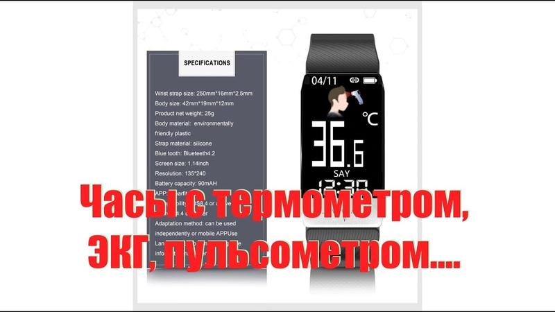 Часы браслет меряющие температуру пульс давление O2