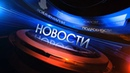Новости на Первом Республиканском. Вечерний выпуск. 16.09.19