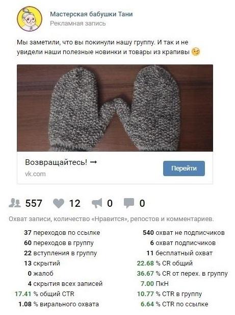Носки из крапивы и льна. С 0 до 425 клиентов, изображение №16