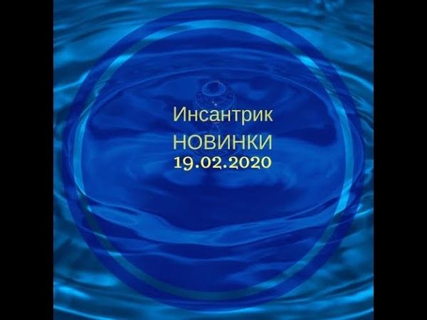 Новинки Инсантрик 19 февраля 2020