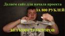Готовый сайт за 800 рублей. Бизнес с нуля. Как быстро создать сайт. Сайт для бизнеса. Лендинг с нуля
