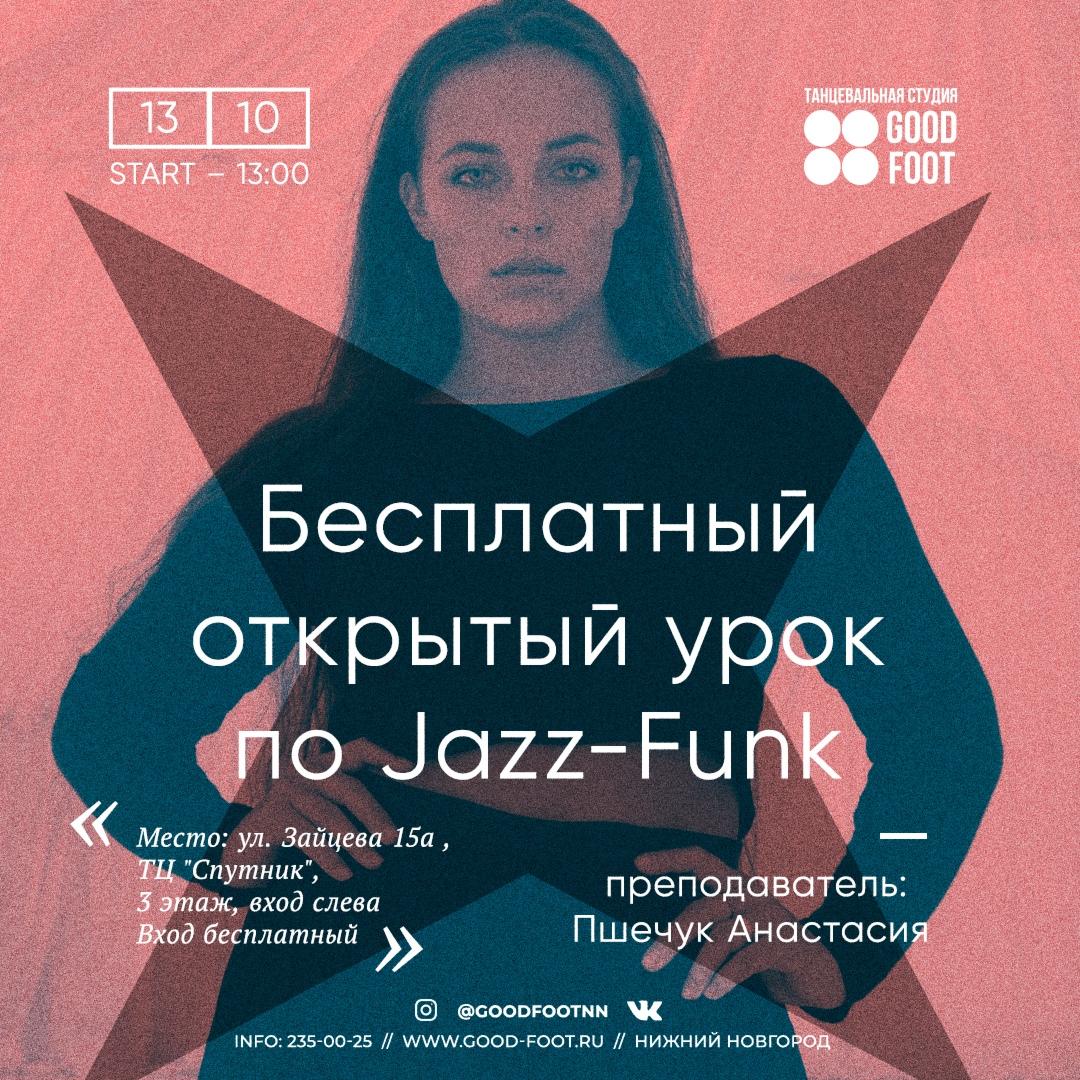 Афиша Нижний Новгород Бесплатный открытый урок по Jazz Funk