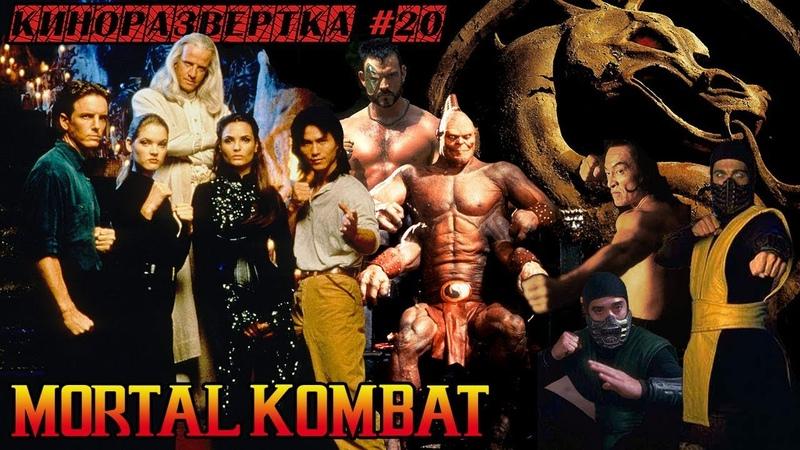КР20 🎥 Смертельная битва / Mortal Kombat (1995) [История создания] ОБЗОР Актеры Как снимали