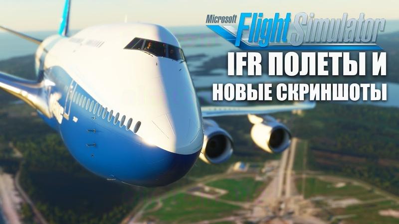 Microsoft Flight Simulator 2020 Про IFR Полеты и Разбор Скриншотов