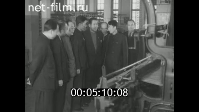 1960г. Иваново. китайцы осматривают ткацкие фабрики