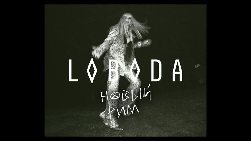 LOBODA - Новый Рим (Премьера трека 2019) [Mood Video]