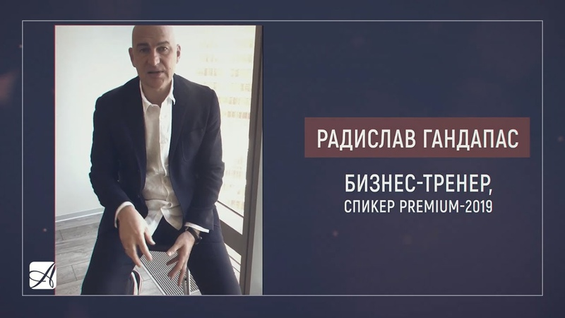 Радислав Гандапас спикер Premium2019