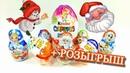Новогодний КИНДЕР МИКС 🎅 открываю киндер сюрпризы из разных серий ❄️НОВЫЙ ГОД 2021❄️ РОЗЫГРЫШ