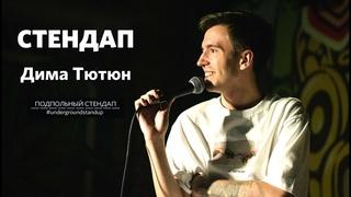 Дима Тютюн - стендап про отношения и грубый секс   Underground StandUp