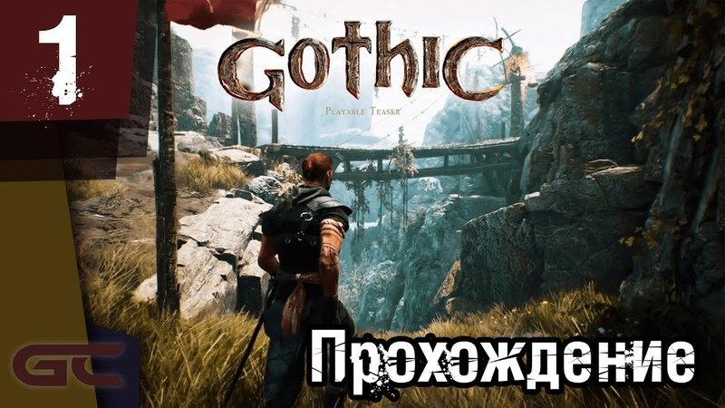 Gothic Remake Gothic Playable Teaser ● Прохождение ● Ремейк Готики 1 1