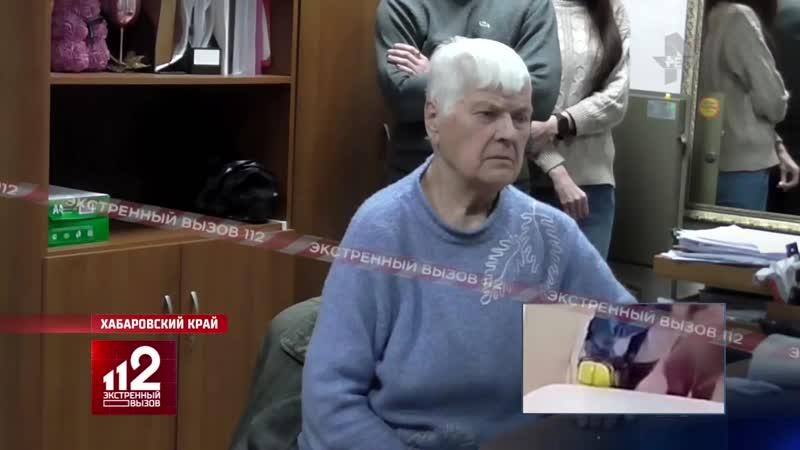 Хабаровская старушка людоедка Здравствуйте сладкие мои