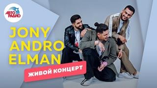 Jony, Andro и Elman в шоу Мурзилки Live на Авторадио. Эфир от
