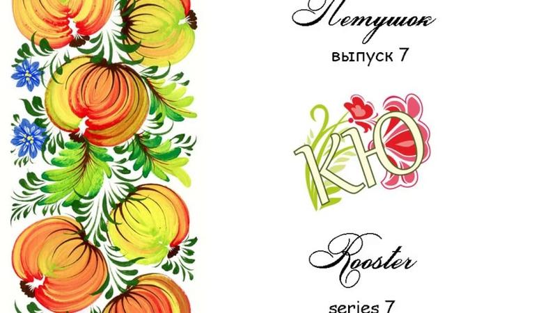 Петриковская роспись. Любительские заметки. Выпуск 7 - Петухи и петриковская роспись.