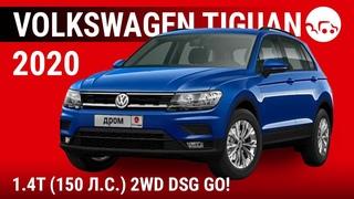 Volkswagen Tiguan 2020  (150 л.с.) 2WD DSG GO! - видеообзор