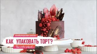 Как упаковать торт в  коробку и завязать красиво ленту I The Cake School кондитер Ольга Шлычкова