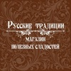 Магазин полезных сладостей | Русские Традиции