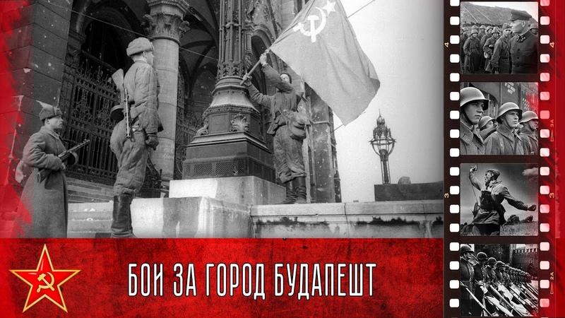 Бои за город Будапешт Battle of Budapest