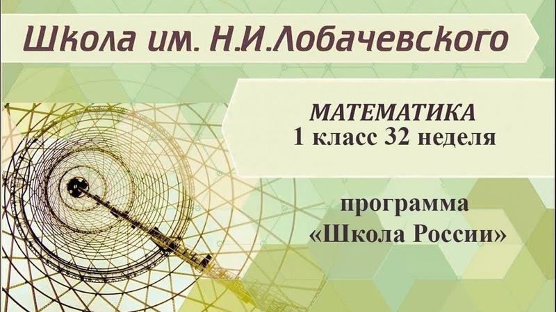 Математика 1 класс 32 неделя Сложение и вычитание в пределах 20 без перехода через десяток