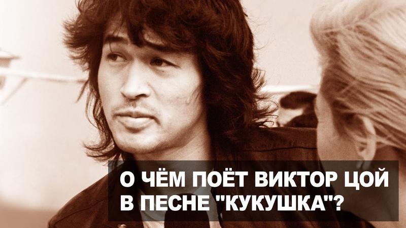 Кино Кукушка Разбираем все образы и смысл песни Виктора Цоя