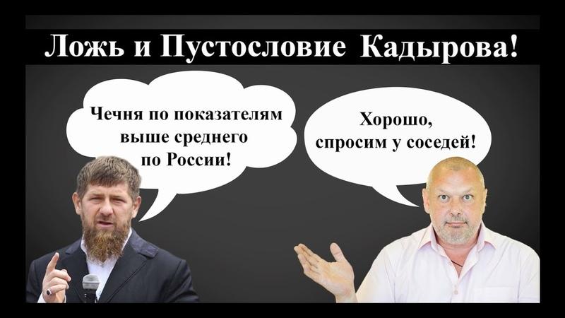 Кадыров Балабол Дагестан! Ингушетия! Осетия! Ставрополье! Спросим у соседей Чечни!