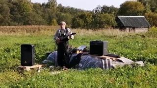 """(2) """"Сельские Блюз Куплеты"""" - (Ярлыков Валерий)"""