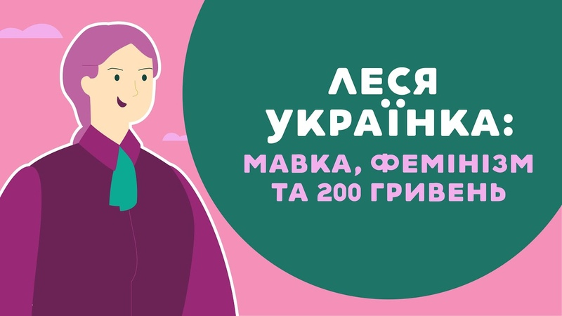 КАРПА ПРО ЛЕСЮ УКРАЇНКУ Мавка, фемінізм і 200 гривень. 2 серія «Книга-мандрівка. Україна».