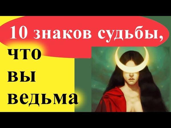 10 Знаков судьбы ведьмы Как узнать что у вас есть магические способности