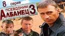 Псевдоним Албанец 3 сезон 8 серия