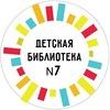 Детская библиотека №7 Тольятти