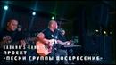 Kabana's Band | Проект «Песни группы Воскресение» - Живой концерт (demo)
