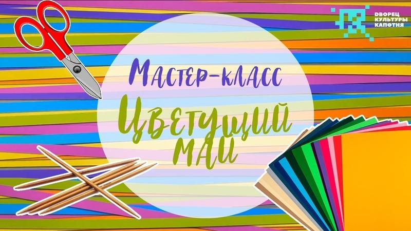 30 04 2020 Мастер класс Цветущий май