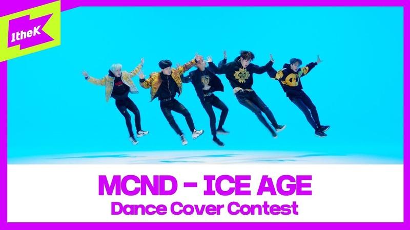 MCND ICE AGE 댄스커버 컨테스트 엠씨엔디 아이스에이지 mirrored ver. 1theK Dance Cover Contest 캐슬제이 빅 민재 휘준 윈