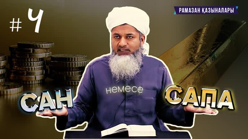 4. Алла нені бағалайды   Шейх Хасан Әли ᴴᴰ