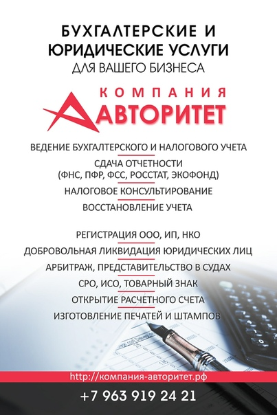 Авторитет бухгалтерские и юридические услуги требуется бухгалтер смоленск