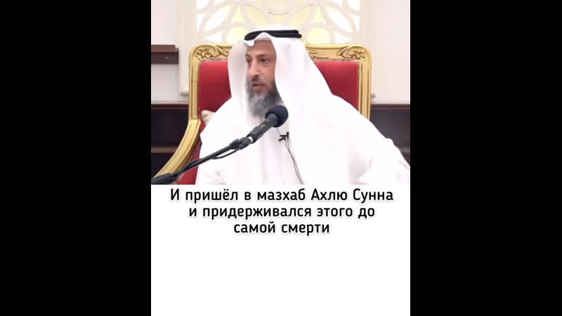 Шейх Усман аль Хамис Какая разница между аш'аритами и ахлю Сунна