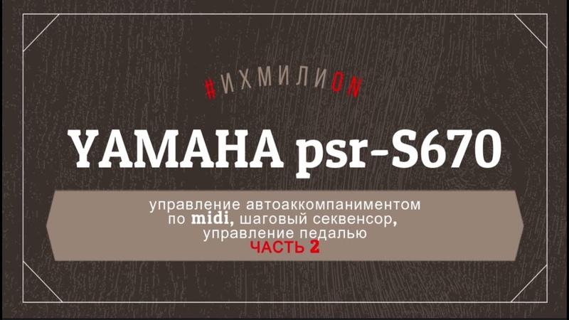 Yamaha PSR-S670, управление MIDI, шаговый секвенсор, педаль. Часть 2
