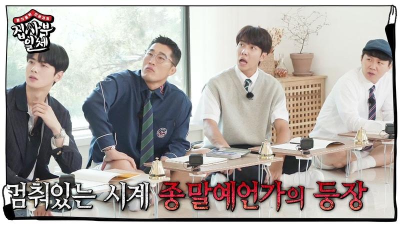 20.09.27 Lee Seung Gi Jipsabu Ep 139 Preview